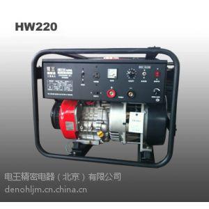 供应电王HW220发电电焊机