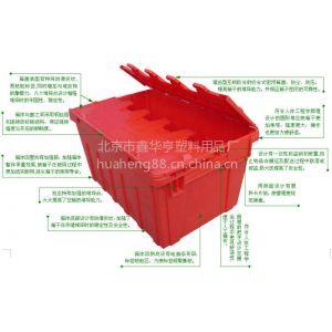 供应北京市鑫华亨塑料用品厂家直销食品箱、塑料箱、物流箱周转箱、大物流箱
