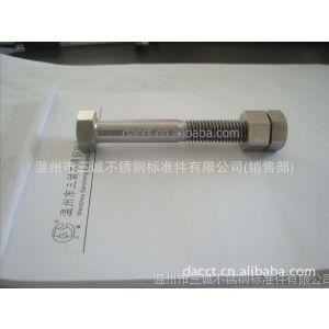 供应定制不锈钢特种外六角螺栓 高压螺栓 非标异型五金件