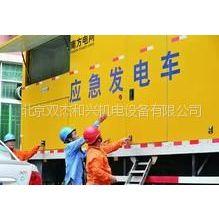 供应北京发电机租赁 出租发电车 朝阳发电机租赁 柴油发电机出租