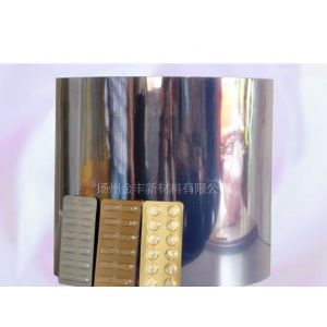 供应供应彩色药用PVC