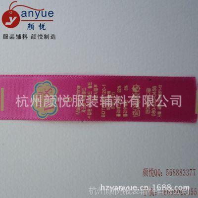 供应杭州水洗标厂家 定做服装水洗标 订制围巾水洗标