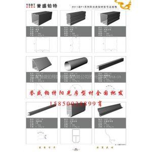 供应福州阳光房料、天窗料批发,誉盛铂特阳光房型材! 20900元/吨!