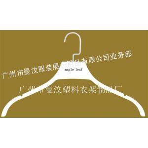 供应2012款白色塑料衣架  曼汶厂家直供
