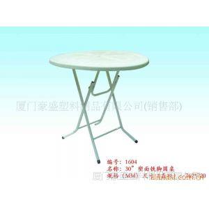 塑料圆桌,圆桌生产厂,厦门豪盛塑料公司塑料桌,塑料桌椅