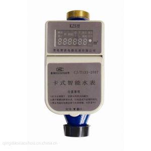 供应||SM44ic卡多少钱|龙口,潍坊,青岛,北京,淄博,青岛青表预付费插卡卡式冷水表
