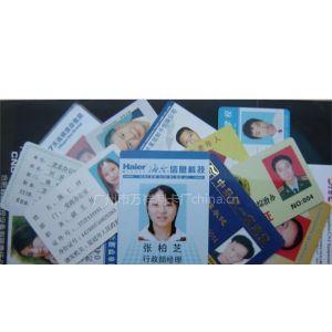 供应广州做人像卡公司,做相片卡工厂,做员工卡价格