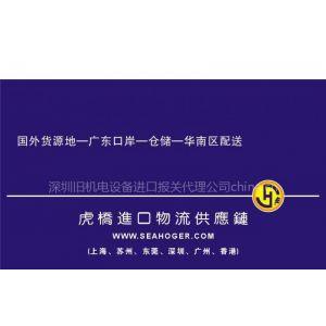 代理台湾二手加工中心进口报关/旧加工中心进口香港中检