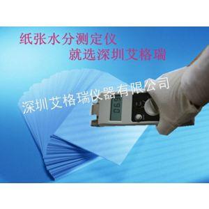 供应长期供应纸张水分测定仪、纸张水分计、新闻纸水分测定仪
