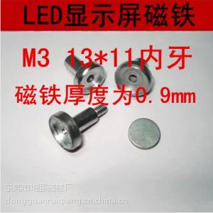 供应LED显示屏磁铁 P10半户外单元板专用磁铁 磁柱 磁钢 磁珠强力磁铁