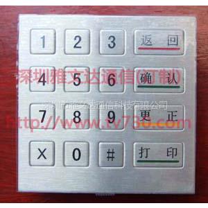 供应自动售货机金属键盘 商业专用设备键盘