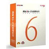 供应T6企业管理软件