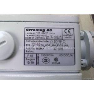 供应实强米格(STROMAG)产品