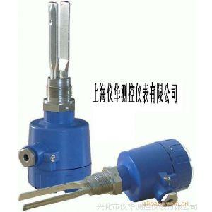特价供应 阻旋式液位计、射频导纳液位计、震感式液位计 仪华测控