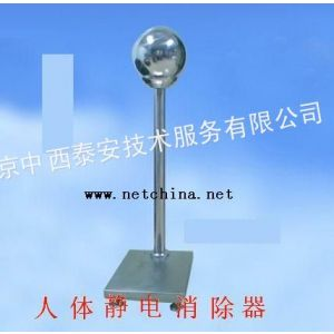 供应人体静电消除器 型号:JX9J-JXN-008库号:M371082