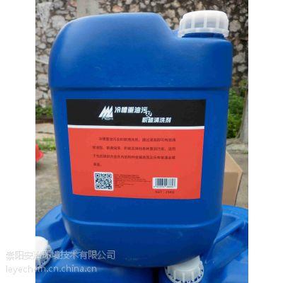 供应冷槽重油污及积碳清洗剂(美国配方,安治化工产品)