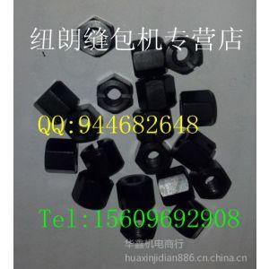 供应11/64N40204 纽朗系列缝包机 制袋机螺母 11/64N40204