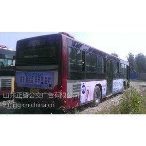 供应山东淄博公交广告