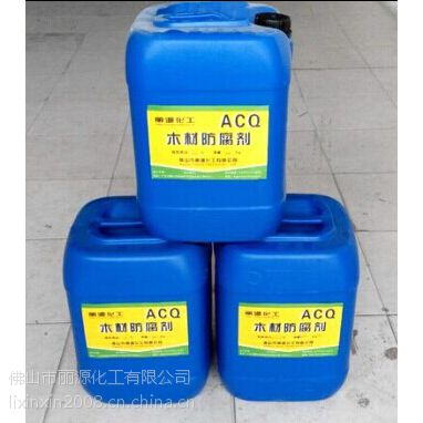 ACQ木材防腐剂 ACQ木材防虫剂 ACQ木材防霉剂