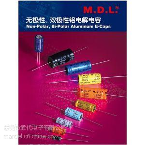 供应M.D.L. [HiFi电容器]高级无极电容 1-1000uF/50-100V