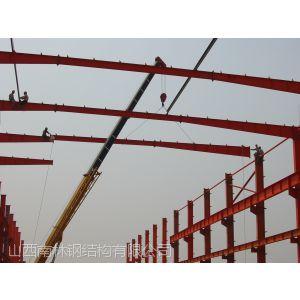 供应太原钢结构加工,山西钢结构加工厂,山西钢结构价格