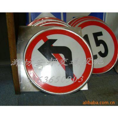 供应潍坊交通反光标志牌交通反光标示销售安装电话:13963650903
