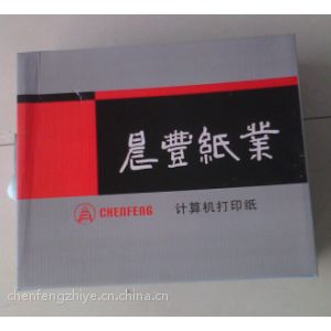 供应广东湛江吴川徐闻雷州廉江供应电脑打印纸1-8联无碳打印纸