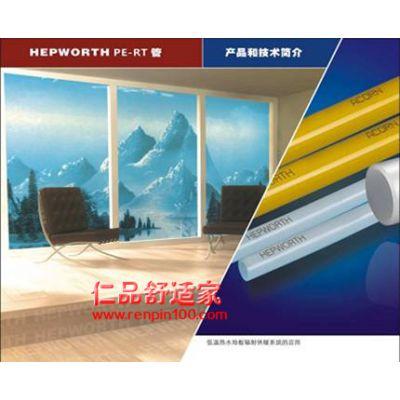 供应海浦沃斯分水器PE-RT地暖管温控系统地暖安装暖气片安装