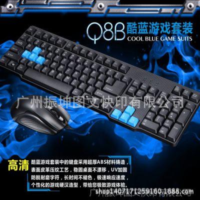 电脑外设配件追光豹Q8B网吧办公键盘鼠标 P+U套件套装批发厂家