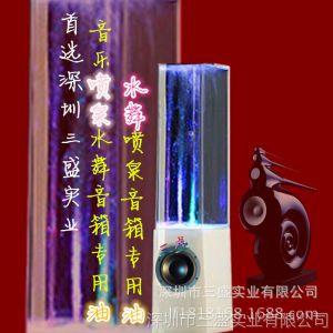 供应【韩国SSSY水舞】喷泉音专用油各项技术指标均领先同类