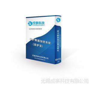 供应CAD加密软件信护宝数据源码代码加密上网监控硬盘USB外设