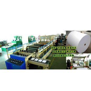 供应A4纸复印纸生产设备生产线