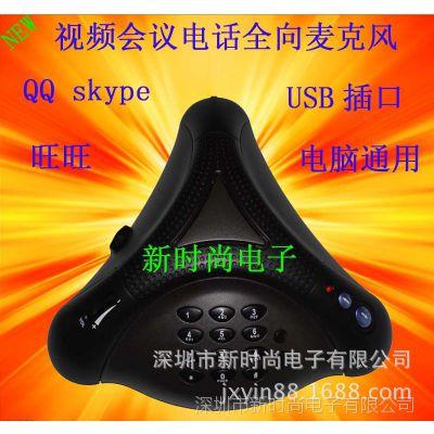创意促销时尚拨号USB视频会议电话 SKYPE网络电话  出售全套外壳