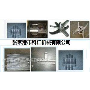 供应张家港塑胶机械 塑机配件 混合机配件 粉碎机刀具