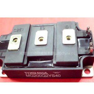 供应MG200Q2YS40东芝模块