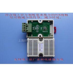 供应导轨安装式SHT10温湿度传感器