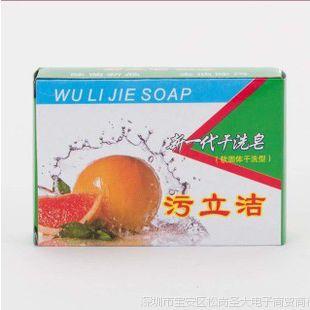 批发污立洁干洗皂 不伤手去污洗衣皂 无磷透明肥皂 物清洁护理