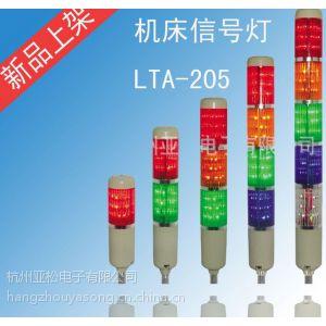 供应机床信号灯,LTA-205W-3闪光报警器,多层报警器