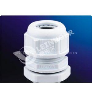 供应塑料电缆防水接头 电缆接头 防水接头 塑料接头