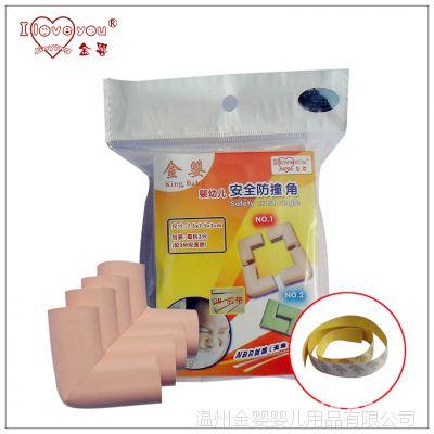 金英 (2只装)婴幼儿安全用品 母婴用品 安全防碰角防撞角 防撞条