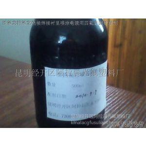 供应聚四氟乙烯粘接铁氟龙焊接特氟龙喷涂四氟塑料衬里表面处理剂
