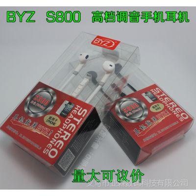 BYZ S800系列 苹果三星小米N95 3.5大头 面条线 智能手机耳机