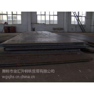 供应?WQ690D.S960Q.WH100QD?调质高强钢板的价格?优势?舞钢市金汇升