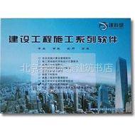 正版送货上门 建科研北京市建筑工程资料管理软件2018版(互联网版)