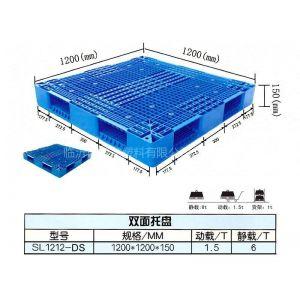 化工 饲料 化肥等重货专用1212双面塑料托盘厂家直供