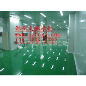 供应河南郑州净化工程专业设计施工各类净化车间