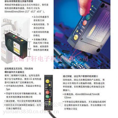 供应美国邦纳LG10A65NIQ激光位移传感器 激光测距传感器品牌 【小额批发】