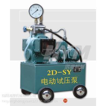 供应鸿源2D-SY电动试压泵 管道试压泵
