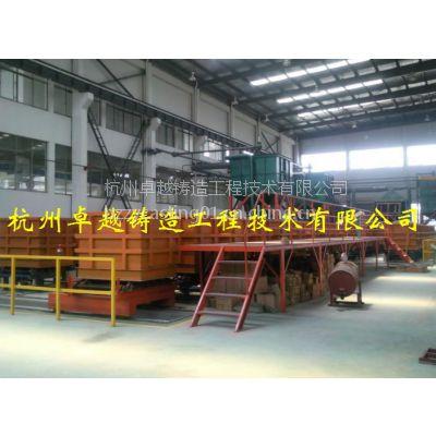 供应杭州卓越年产1万吨阀门铸件柔性消失模生产线