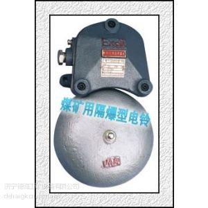 供应煤矿声光组合电铃,BAL2-127G/36矿用隔爆声光组合电铃批发销售